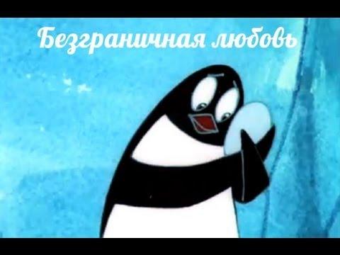 Пингвины | Мультфильм для взрослых