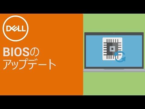 システムのBIOS アップデート