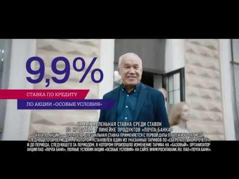 Кредит наличными в Почта Банке по ставке 9,9% годовых