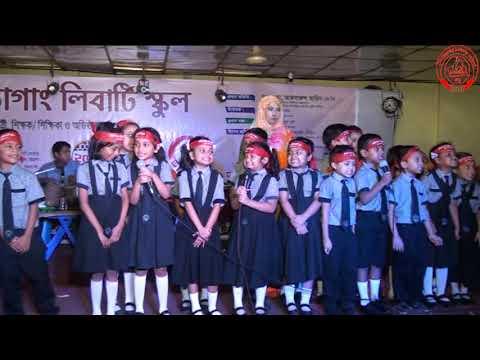 আজব দেশের ধন্য রাজা Chittagong Liberty School 2017