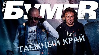 БУМЕR - Таёжный край (ПРЕМЬЕРА 2019) Official Lyric Video