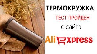 Термокружка копия starbucks с сайта aliexpress обзор, тестирование.
