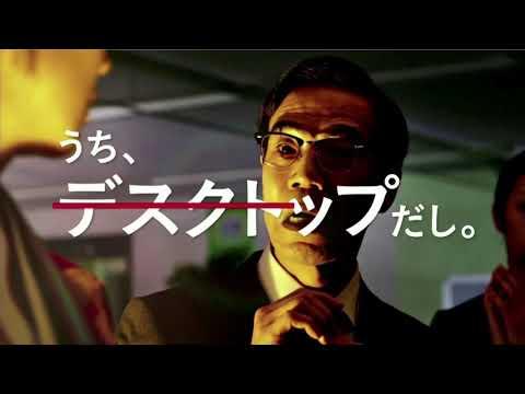 Musique de la pub   Remote View (Japon) 2021