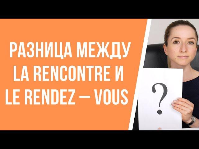 В чём разница между словами le rendez – vous и la rencontre? Как будет «встреча» по-французски.