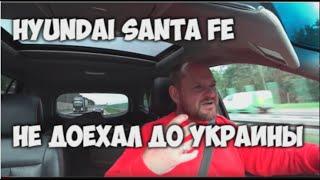 НЕ ДОЕХАЛ ДО УКРАИНЫ Хундай Сантафе (Hundai Santa FE)