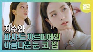 [광고] 믿고 보는 지수의 아름다움 I ELLE KOR…