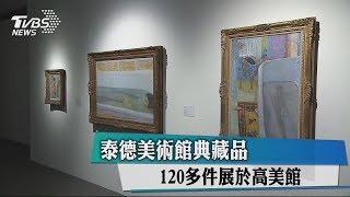【藝文潮】泰德美術館典藏品 120多件展於高美館