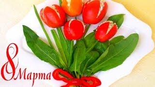 """Поздравляю С 8 Марта ! 🌸🌻🌺🌹🌷- """"Тюльпаны"""" - Очень Вкусная и Оригинальная Закуска"""