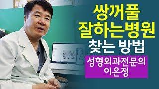 쌍꺼풀 수술 잘 하는 병원, 어떻게 찾을 수 있을까요?