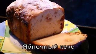 #Яблочный кекс (эксперимент - 1) #Apple cake (Experiment - 1)