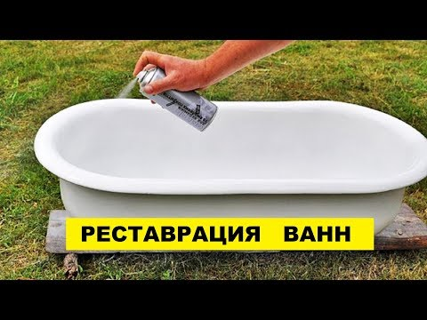 Восстановление эмали ванны | Реставрация ванн как бизнес идея