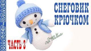 Новогодний Снеговик игрушка (амигуруми) #Урок 31. Часть 3 Мастер класс. | Christmas Snowman amigurmi