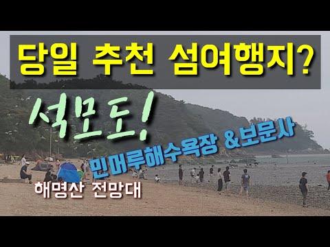 석모도여행ㅣ석모대교ㅣ민머루해수욕장ㅣ보문사ㅣ해명산 전망대ㅣ구름다리ㅣ낙가산 ㅣKorea Incheon Travel / Seongmodo