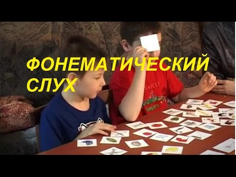 Как Развить ФОНЕТИЧЕСКИЙ СЛУХ у Ребёнка | Фонематический Слух у Детей | Советы Родителям 👪