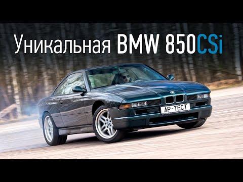 Лучшее купе 90-х? BMW восьмой серии Е31 (BMW 850CSi)