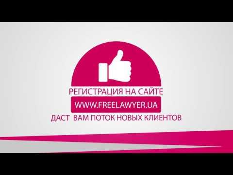 Юридические услуги онлайн, сервис юридических услуг онлайн