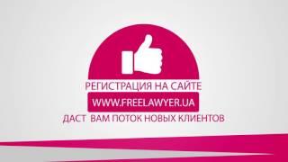 Юридический бизнес. Freelawyer.ua