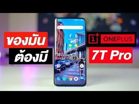 รีวิว OnePlus 7T Pro | ของดี ต้องมีสักเครื่องไว้เล่นเกม - วันที่ 20 Oct 2019