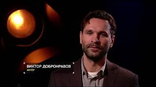 Виктор Добронравов про комедию