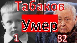 Олег Табаков скончался. Фото от 1 до 82 лет.