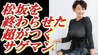 【驚愕】松坂の選手生命を終わらせたのはなんと超絶サゲマンの嫁だった・・・。証拠はこちら 柴田倫代 検索動画 25