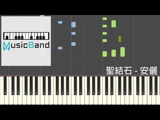 聖結石 Saint - 安儷 - 鋼琴教學 Piano Tutorial [HQ] Synthesia