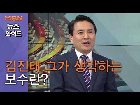 '정치흥신소' 전대 출마 뜻 밝힌 김진태 그가 생각하는 보수란? [뉴스와이드]