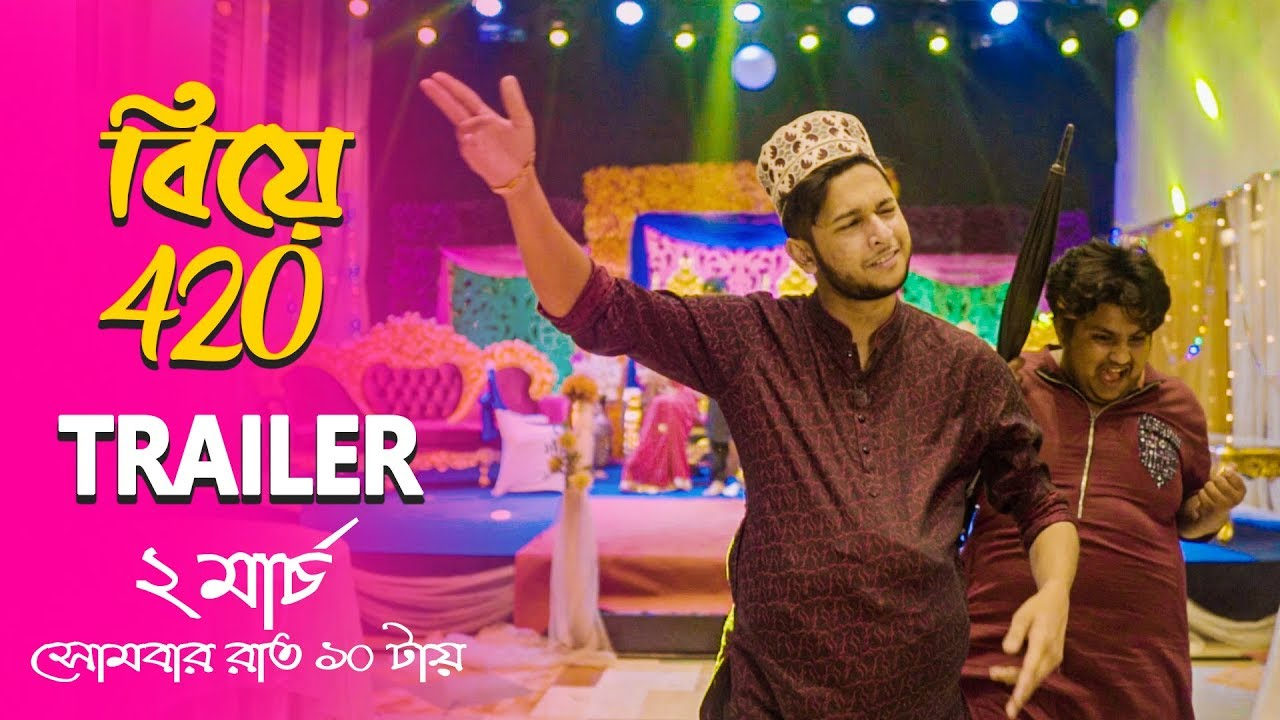 Types Of People At Weddings Trailer   Tawhid Afridi   Biye 420   Bangla Funny Video   March 2, 2020