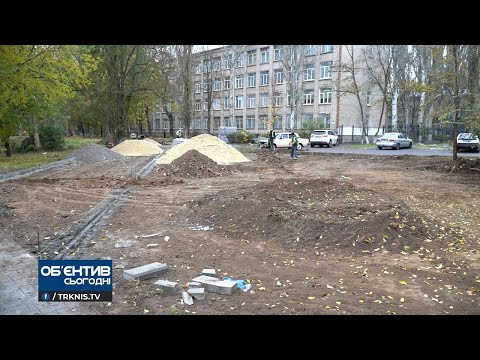 ТРК НІС-ТВ: Об'єктив 3 12 20 Департамент ЖКГ розпочав реконструкцію скверу Миколаївського