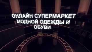 МОДНАЯ ОДЕЖДА 2014. СУПЕРМАРКЕТ МОДНОЙ ОДЕЖДЫ / Fashionable Clothing 2014(http://shop.vsempokupki.ru/ МОДНАЯ ОДЕЖДА 2014. СУПЕРМАРКЕТ МОДНОЙ ОДЕЖДЫ / Fashionable Clothing 2014. САМЫЙ БОЛЬШОЙ ..., 2014-05-18T17:12:35.000Z)