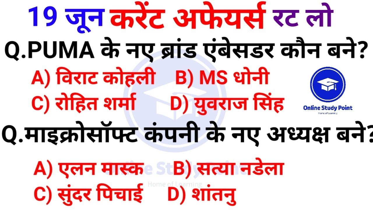 Daily Current Affairs   19 June Current affairs 2021   Current gk -UPSC, Railway,SSC, SBI