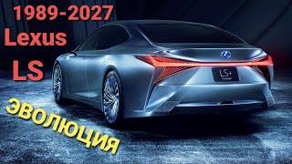 Lexus LS Эволюция 1989-2027 история проэкт Ф1 надежность престиж удобство все в одном...