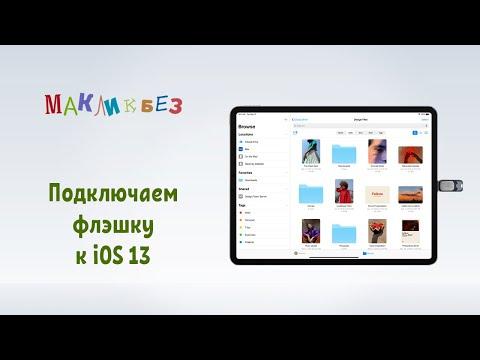 Подключаем флэшку к IOS 13 (МакЛикбез)
