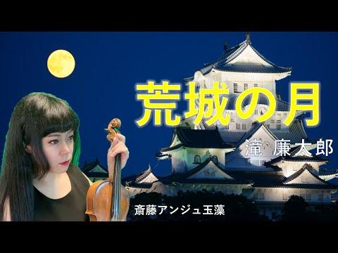 日本の名曲 [荒城の月]カデンツァ付 解説付   ヴァイオリン斎藤アンジュ玉藻