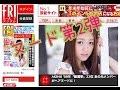 米沢瑠美ヌード第2弾 AKB運営の圧力でどうなる?「フライデー」