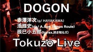 DOGON 赤澤洋次 湊雅史 辰巳小五郎 Tokuzo Live