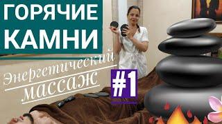 видео Тайский массаж с применением горячих камней