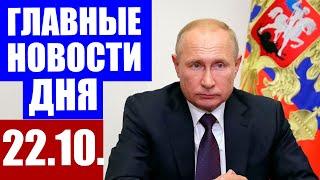 Главные новости дня в России Москве и мире. Новости сегодня   Коронавирус в России последние новости