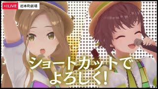 【Hey! Hey! Fo Fo!!】ショートカットでよろしく! / えのぐ【Liveバージョン】