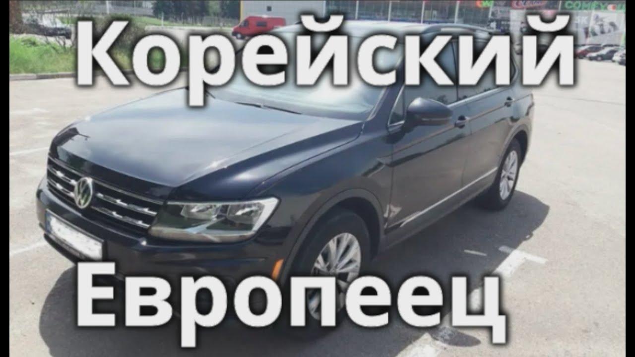 Корейский Европеец VW Tiguan