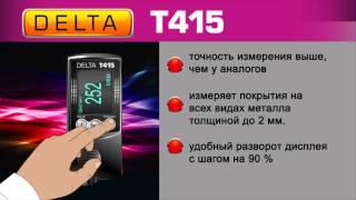 Толщиномеры Delta(Delta - новая марка на рынке толщиномеров. Толщиномеры Delta разработаны специально для оптовых торгрующих орга..., 2014-03-21T10:40:54.000Z)