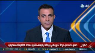 حماس: وصف ''ترامب'' لنا كمنظمة إرهابية أمر مرفوض وينحاز للرؤية الإسرائيلية - (فيديو)