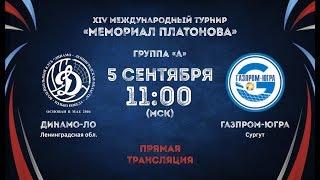 5.09.2019 11:00. Динамо-ЛО – Газпром-Югра