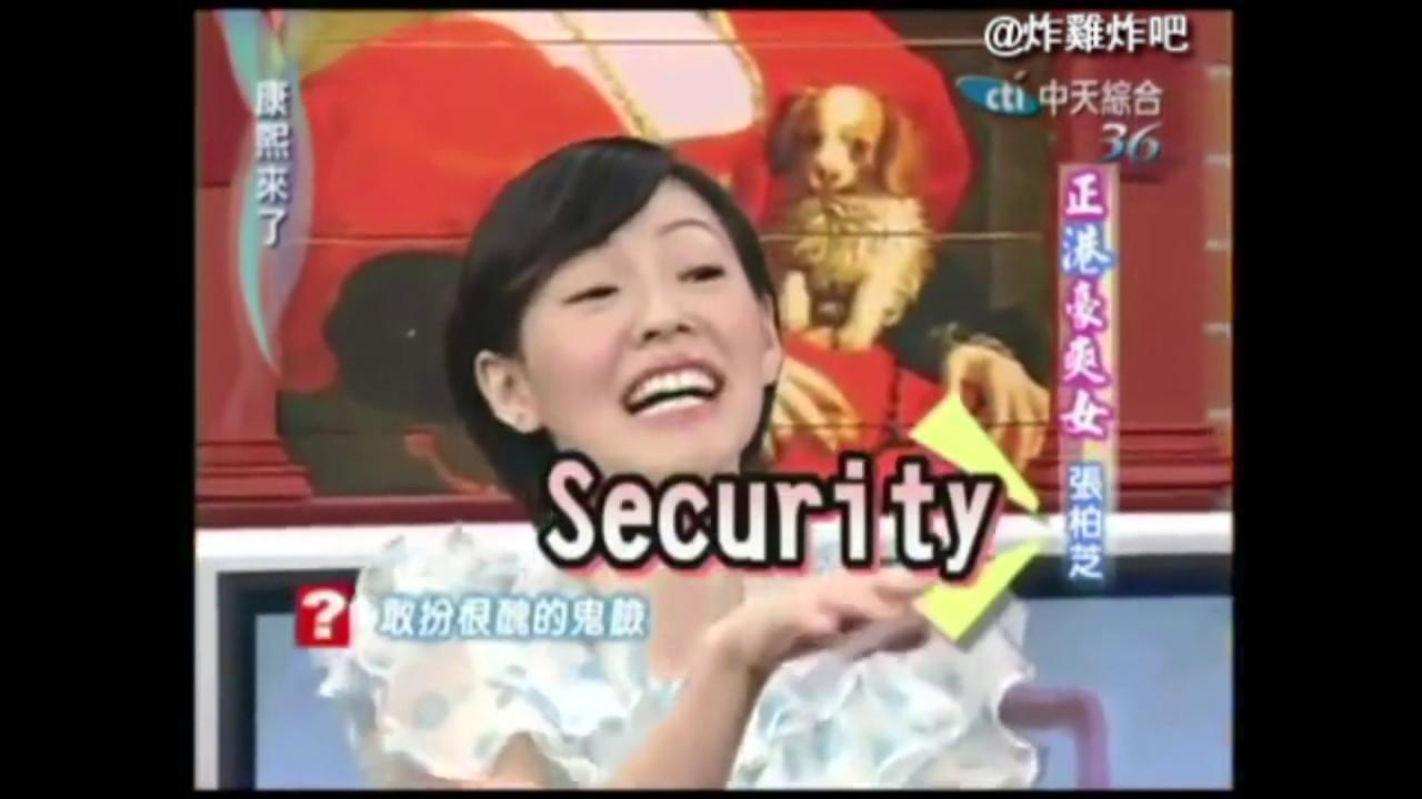 【康熙來了】小S和香港女星鬥智鬥勇,結果慘遭張柏芝羞辱