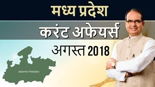 Madhya Pradesh Current Affairs August 2018 for MPPSC, Vyapam, Patwari, MPSI, MP TET exams