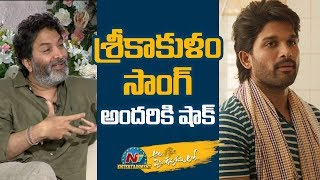 trivikram-srinivas-reveals-about-srikakulam-folk-song-in-ala-vaikunthapurramuloo-ntv-entertainment