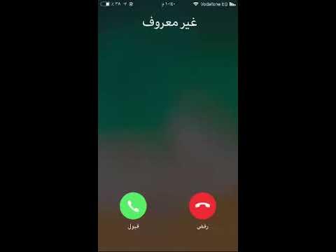 شرح تفعيل الاتصال بأي هاتف في العالم برقم غير معروف أو برايفت Private Number Youtube
