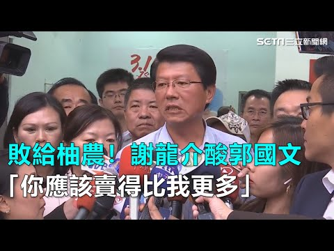 立委補選/敗給柚農!謝龍介酸郭國文「你應該賣得比我更多」|三立新聞網SETN.com