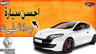 الحلقة 2 : احسن سيارة يمكن شرائها ابتداءا من 95.000 درهم