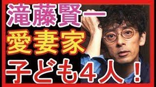 【経歴】滝藤賢一 気になる! 愛妻家で子煩悩、結婚して子ども4人も!...